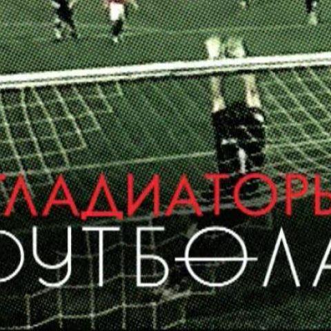 Гладиаторы футбола