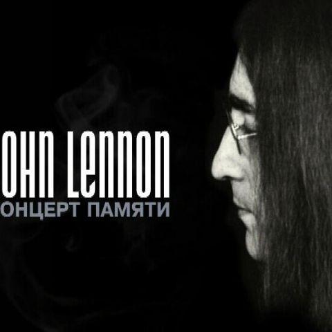 Джон Леннон. Концерт памяти