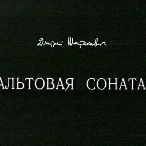 Дмитрий Шостакович. Альтовая соната