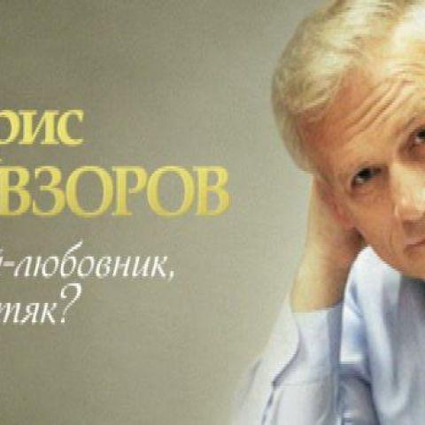 Борис Невзоров. Герой-любовник, холостяк?