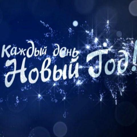 Каждый день - Новый год