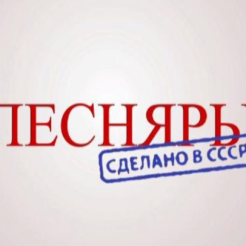 Песняры. Сделано в СССР