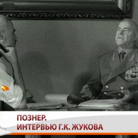 Познер. Интервью с Георгием Жуковым