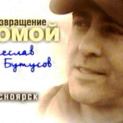 Возвращение домой. Вячеслав Бутусов