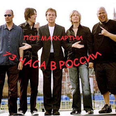 Пол Маккартни. 73 часа в России