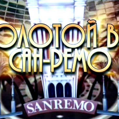 Золотой век Сан-Ремо