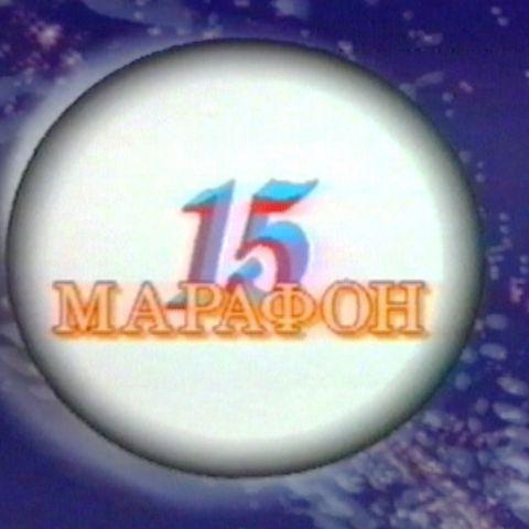 Марафон 15