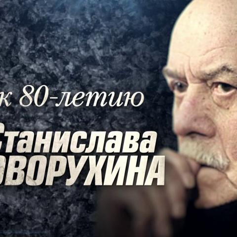 Чёрная кошка Станислава Говорухина