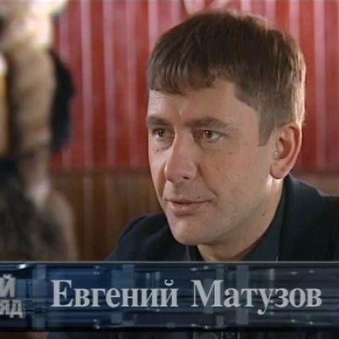 Свой взгляд Алекса Дубаса. Евгений Матузов
