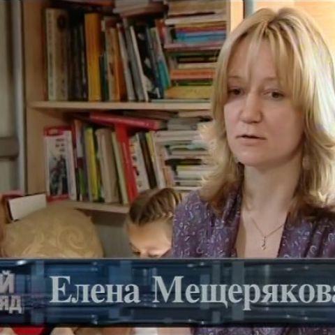 Свой взгляд Валерия Панюшкина. Елена Мещерякова
